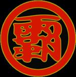 Xiao Bar Wang Logo