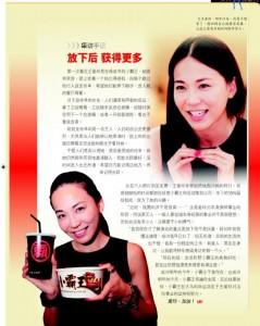 Ong Ai Leng - Xiao Bar Wang Malaysia